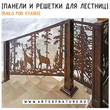 https://artsofnature.ru/wp-content/uploads/2018/08/ПАНЕЛИ-И-РЕШЕТКИ-ДЛЯ-ЛЕСТНИЦ1.jpg