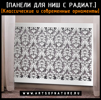 https://artsofnature.ru/wp-content/uploads/2018/08/www_artsofnature_ru_Panels_for_radiators_with_classic_and_modern_ornaments-1.jpg