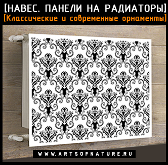 https://artsofnature.ru/wp-content/uploads/2018/08/www_artsofnature_ru_Panels_for_radiators_with_classic_and_modern_ornaments_2-1.jpg